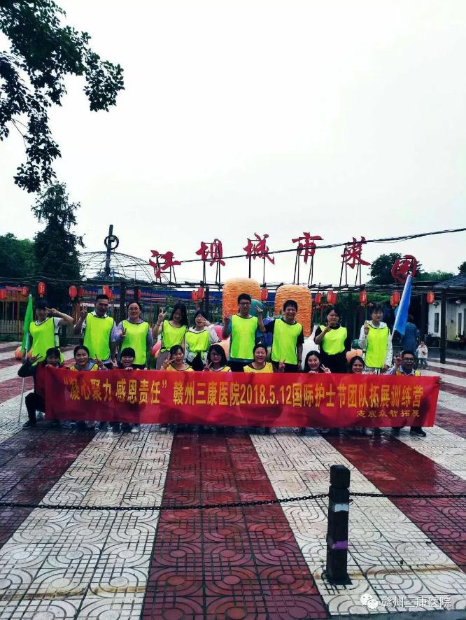 """庆5•12国际护士节""""凝心聚力,感恩责任""""主题拓展训练活动"""