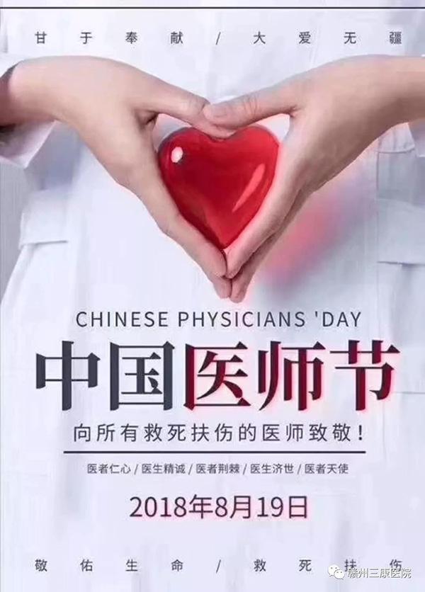 """赣州三康医院 """"首届医师节""""座谈会"""