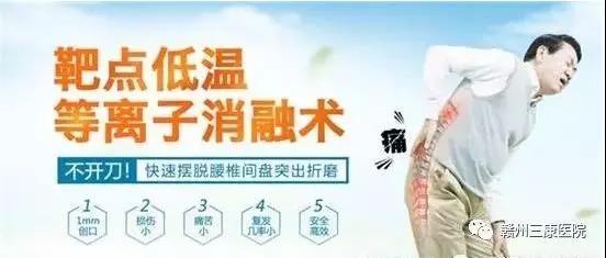 【三康医院疼痛骨病科】低温等离子汽化消融减压术——没有痛苦的椎间盘微创手术